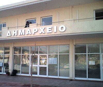 Δήμος Μαραθώνος