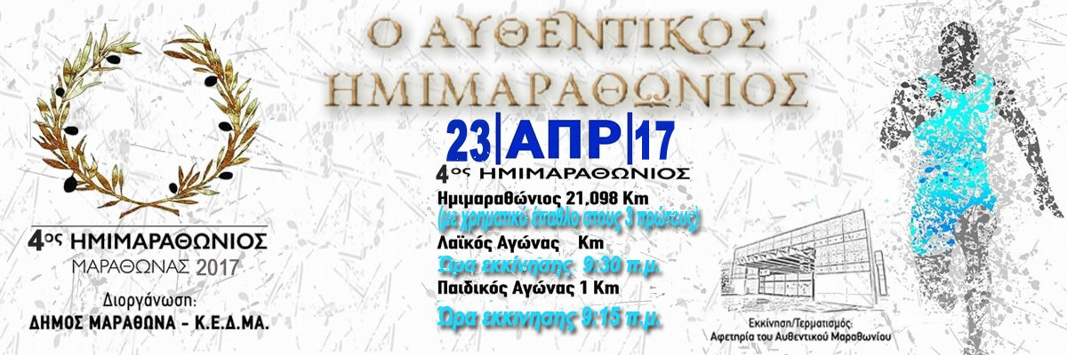 Half Marathon 2017