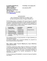 Απόφαση Ε.Ε._Τεχνικο Πρόγραμμα 2018