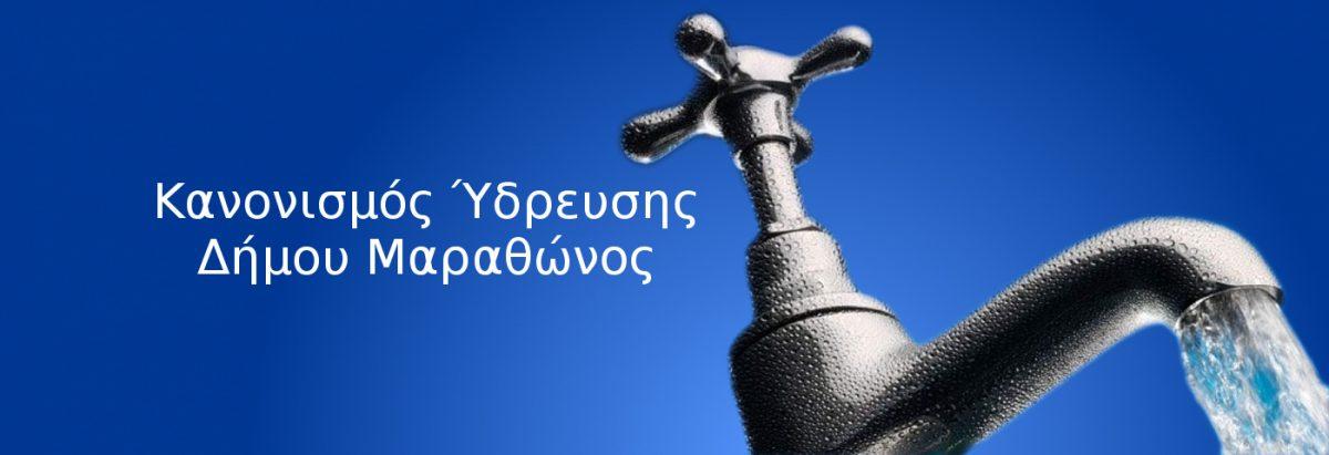 Κανονισμός ύδρευσης Δήμου Μαραθώνος