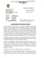 3η ΔΙΑΚΗΡΥΞΗ προμήθειας γραφικής ύλης και λοιπών ειδών γραφείου (ομάδες 4 & 6 άγονος)