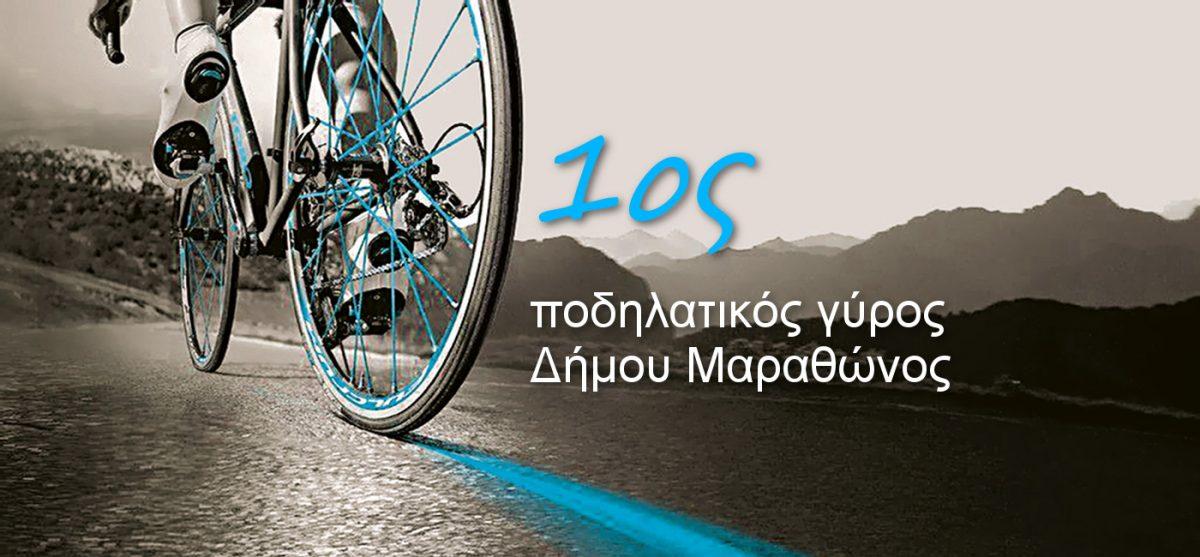 1ος ποδηλατικός γύρος