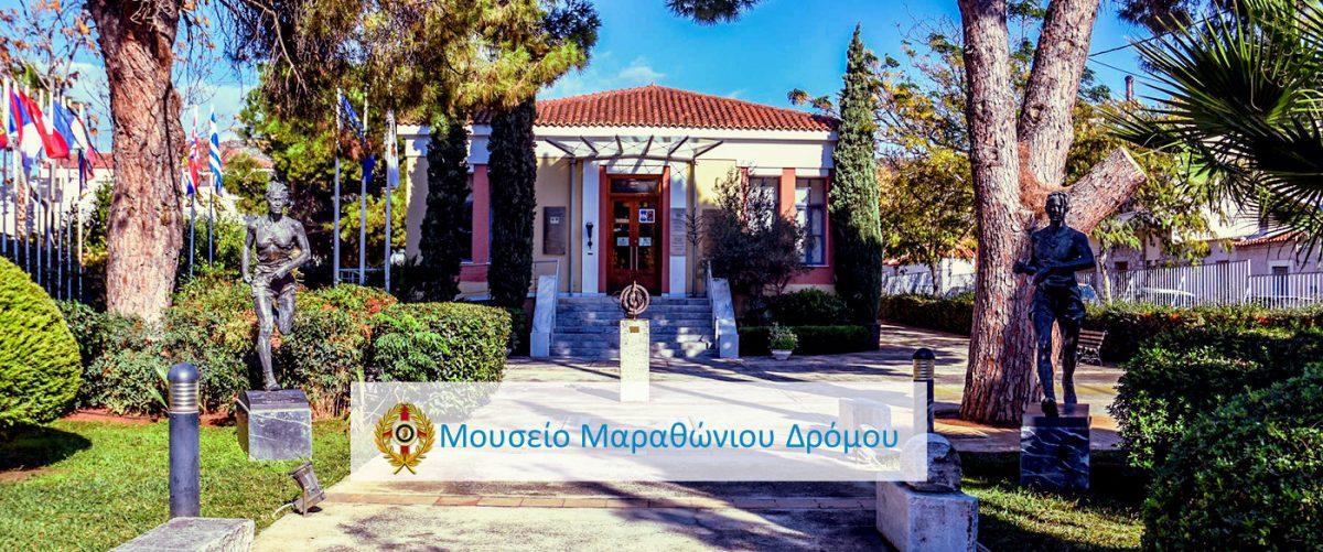 Μουσείο Μαραθώνιου Δρόμου