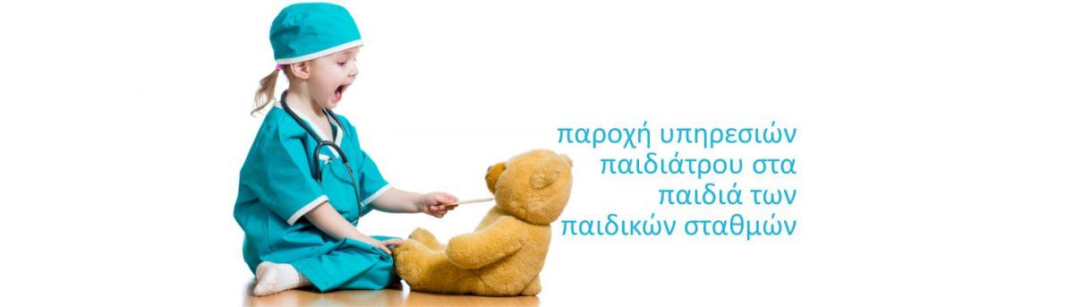 Παιδίατρος Παιδικών Σταθμών Τετράπολις