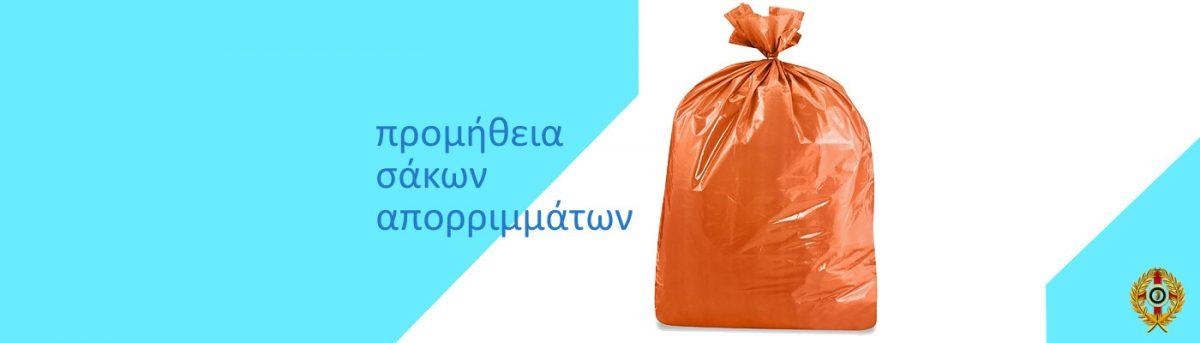 Προμήθεια σάκων και τσαντών αποβλήτων και απορριμμάτων από πολυαιθυλένη