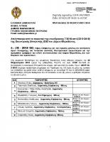 36 – 2018 ΟΕ κατάρτιση όρων signed