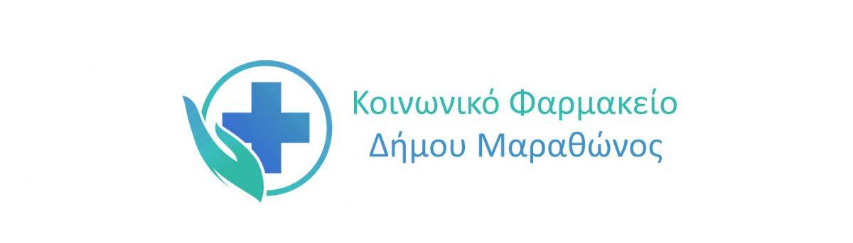 κοινωνικό Φαρμακείο Δήμου Μαραθώνος