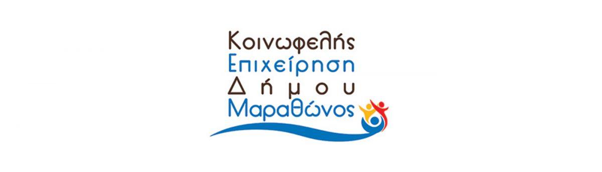 ΚΕΔΜΑ Κοινωφελής Επιχείριση Δήμου Μαραθώνος