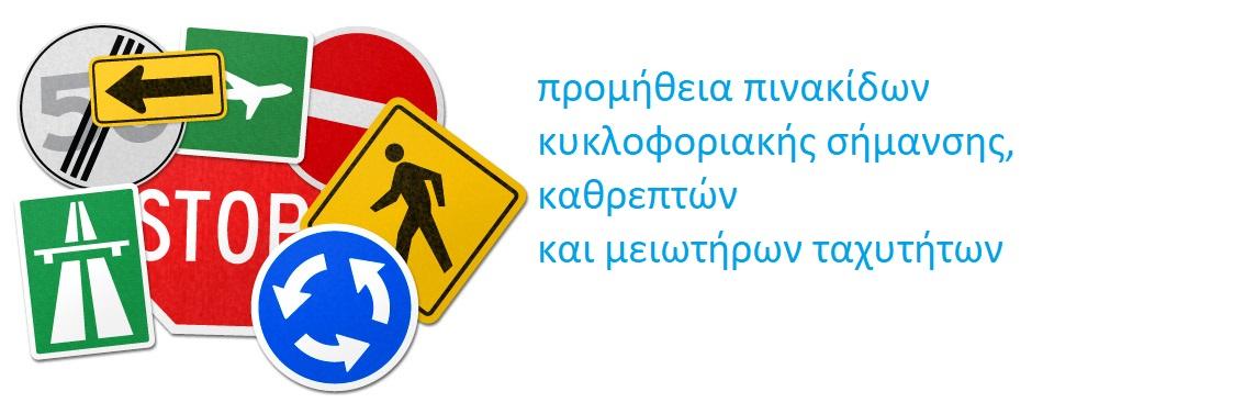 Πινακίδες κυκλοφοριακής σήμανσης