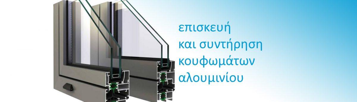 επισκευή και συντήρηση κουφωμάτων αλουμινίου