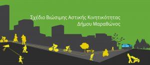 Sustainable Urban Mobility Plan - Σχέδιο Βιώσιμης Αστικής Κινητικότητας (ΣΒΑΚ)