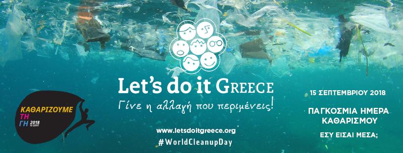 Let's do it Greece Cover Sea Greek