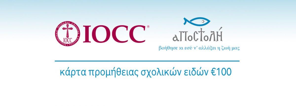Αποτολή - IOCC παροχή κάρτας προμήθειας σχολικών ειδών αξίας 100 ευρώ