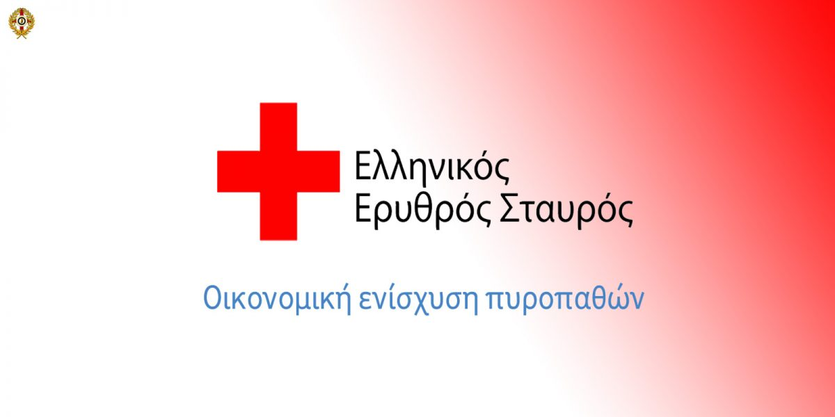 Ο Ελληνικός Ερυθρός Σταυρός (ΕΕΣ) υλοποιεί πρόγραμμα για την οικονομική ενίσχυση πυρόπληκτων