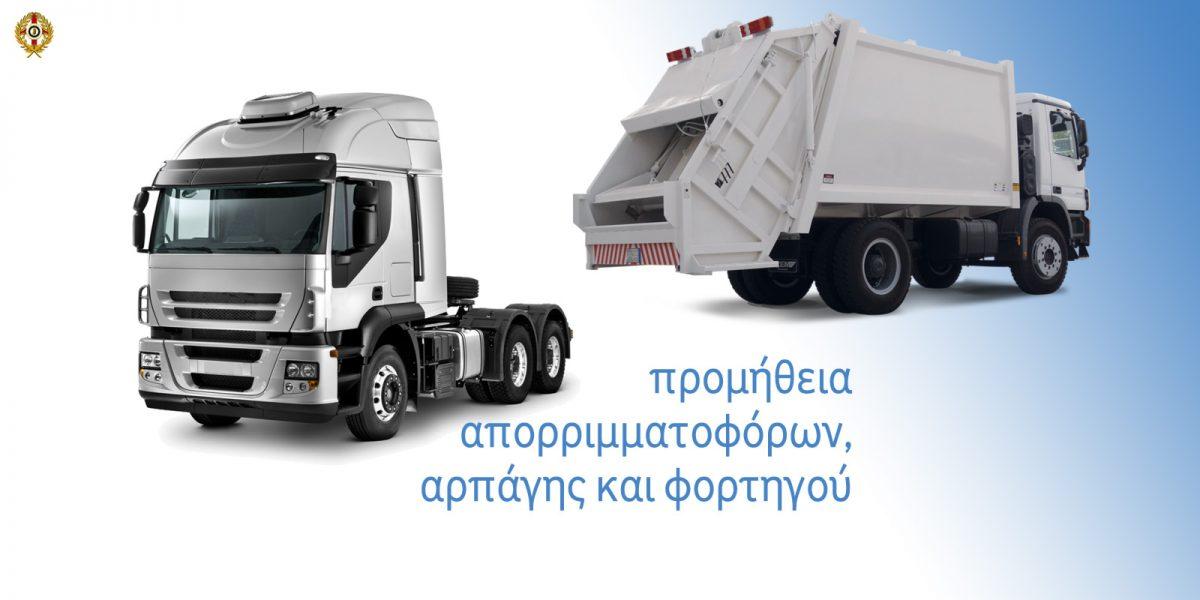 προμήθεια μεγάλων οχημάτων υπηρεσίας καθαριότητας (απορριμματοφόρα, αρπάγη, φορτηγό)