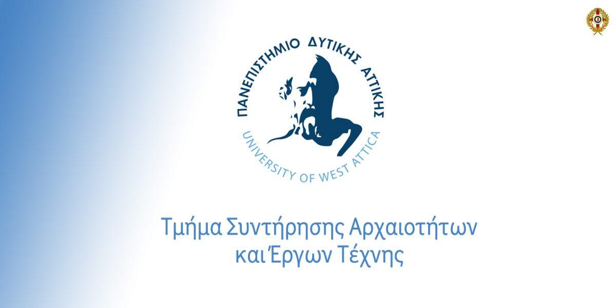 Τμήμα Συντήρησης Αρχαιοτήτων και Έργων Τέχνης