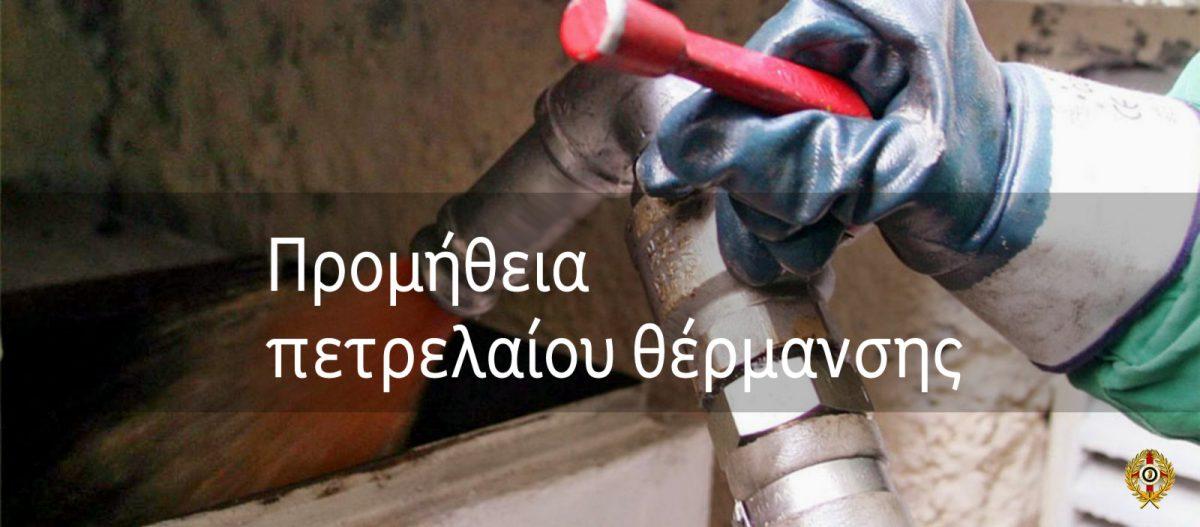 Προμήθεια πετρελαίου θέρμανσης