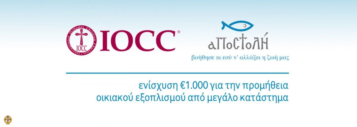 voucher ΑΠΟΣΤΟΛΗ IOCC