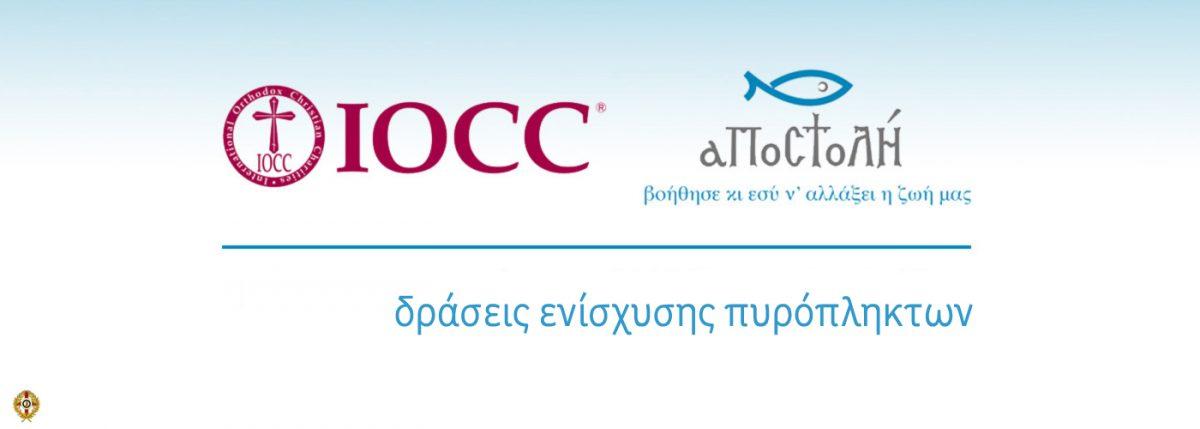 Αποστολή IOCC