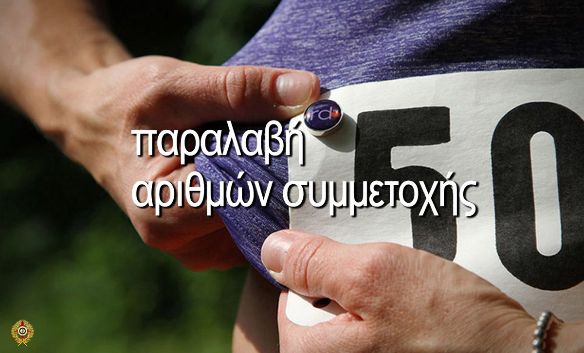 Αριθμός συμμετοχής race bib