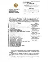 Ω237ΩΛΜ-ΕΓΛ-ΚΑΘΟΡΙΣΜΟΣ ΚΡΙΤΗΡΙΩΝ