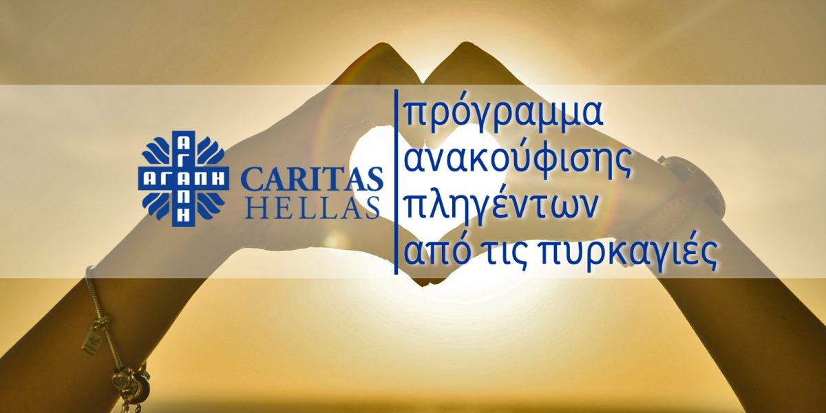 caritas hellas
