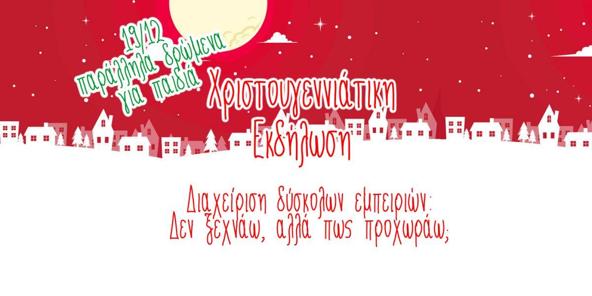 ΕΠΑΨΥ - Χριστουγεννιάτικη εκδήλωση