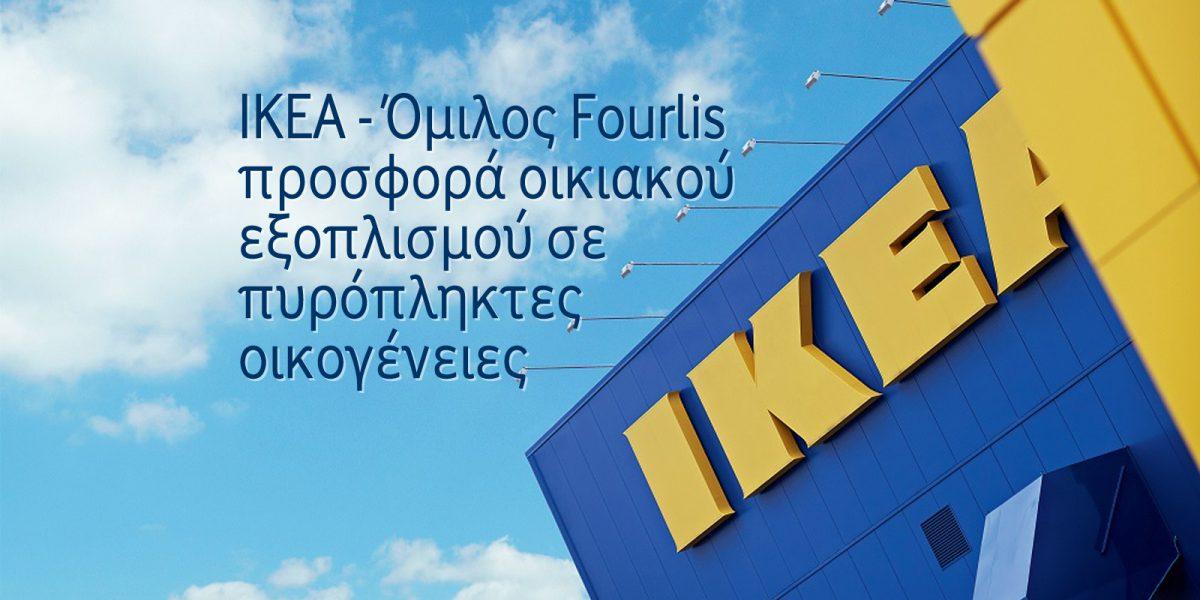 IKEA Fourlis