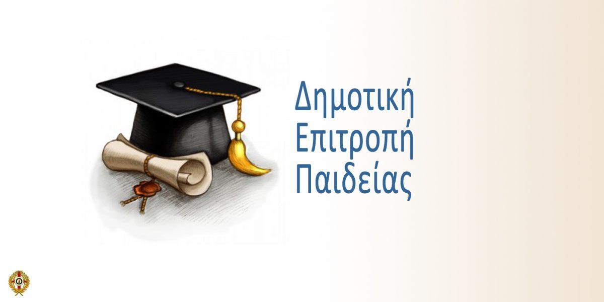 Δημοτική Επιτροπή Παιδείας