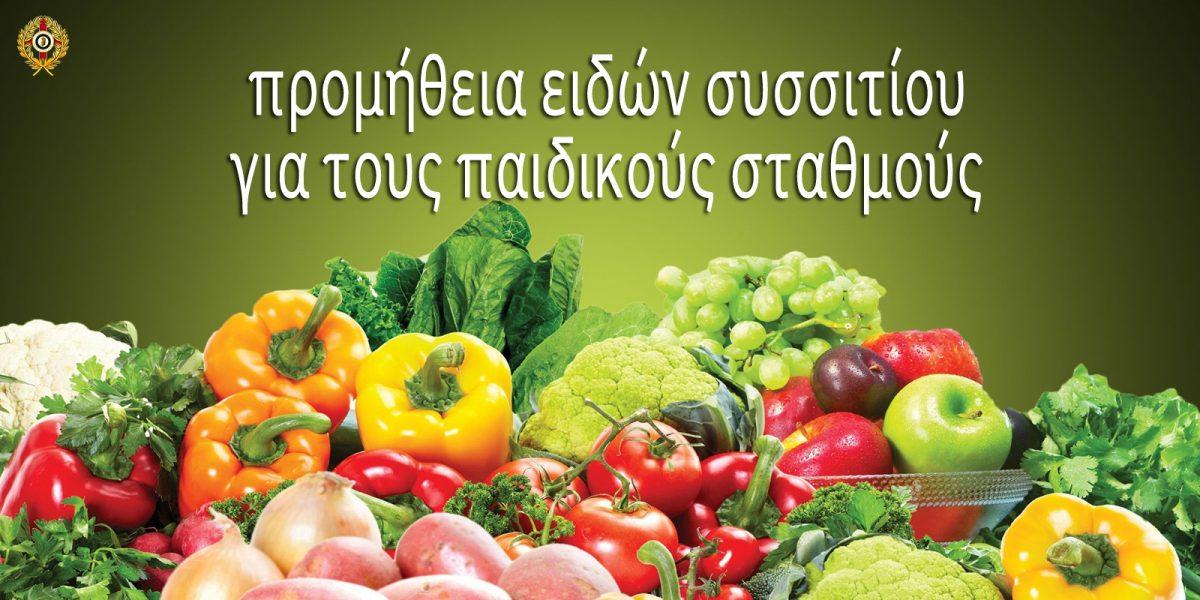 Φρούτα λαχανικά αυγά