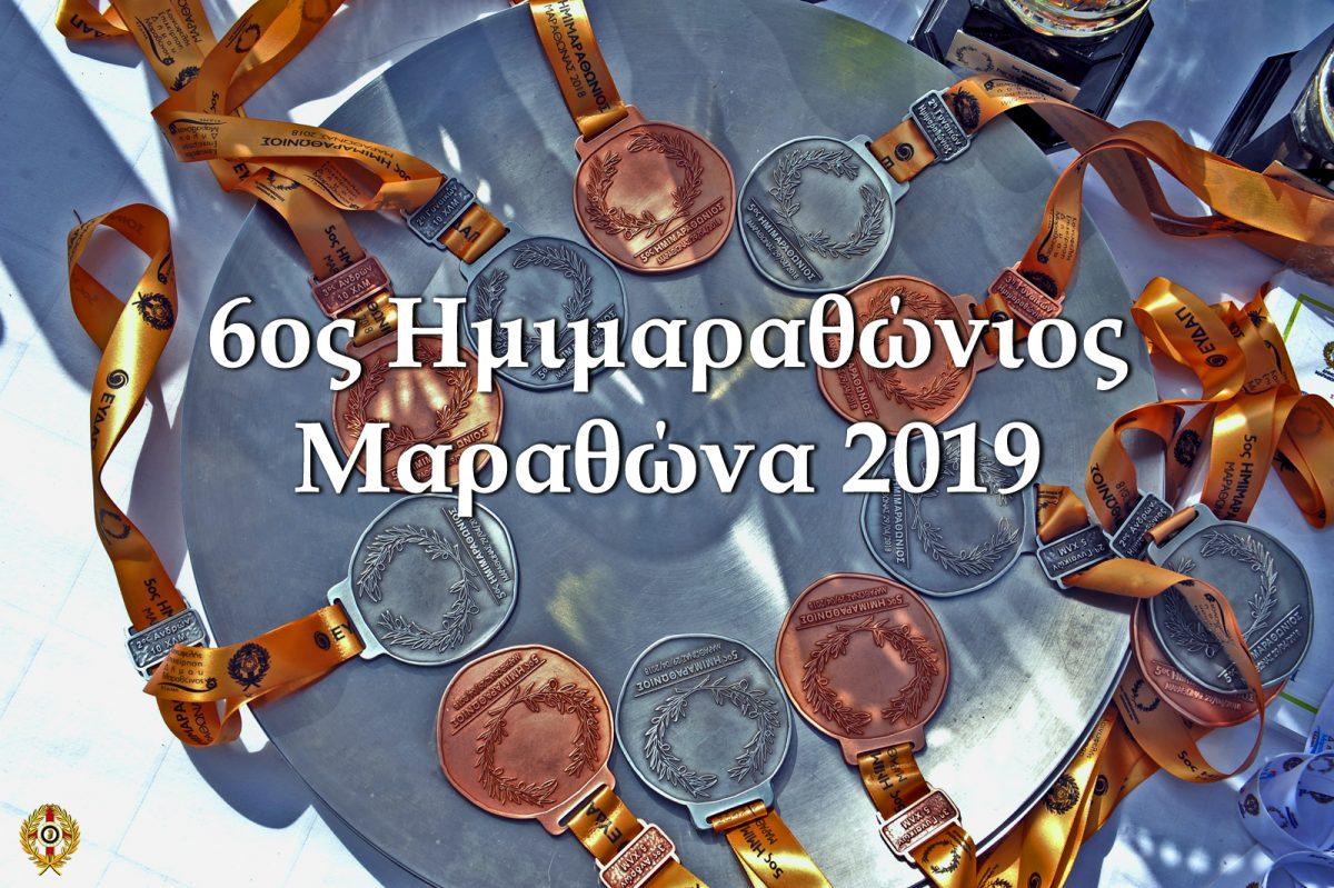 6ος ημιμαραθώνιος 2019