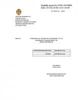 ΜΕΛΕΤΗ FINAL_signed