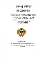 Παράρτ απόφ 3_2019