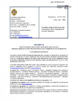 Διακήρυξη τροφίμων και λοιπών ειδών παντοπωλείου 2019_ΨΟΚ4ΩΛΜ-3ΙΗ