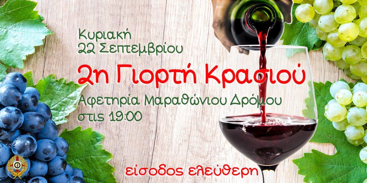 γιορτή κρασιού 2019