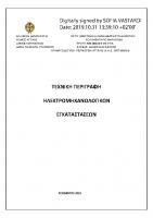 ΤΕΧΝΙΚΗ ΠΕΡΙΓΡΑΦΗ ΗΜ ΜΕΛΕΤΗΣ_signed