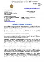 Διακήρυξη ηλεκτρολογικό υλικό 19PROC005898059 ΩΨΖ8ΩΛΜ-ΔΡ8