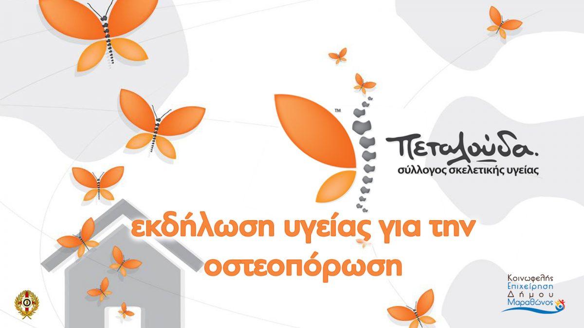 Επιτυχημένη εκδήλωση υγείας για την Οστεοπόρωση στη Νέα Μάκρη