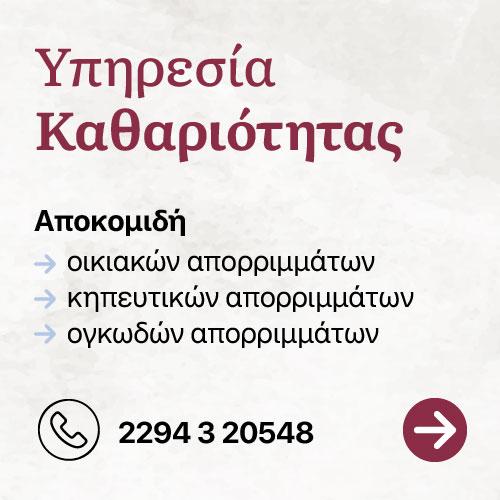 https://marathon.gr/ypiresia-kathariotitas/